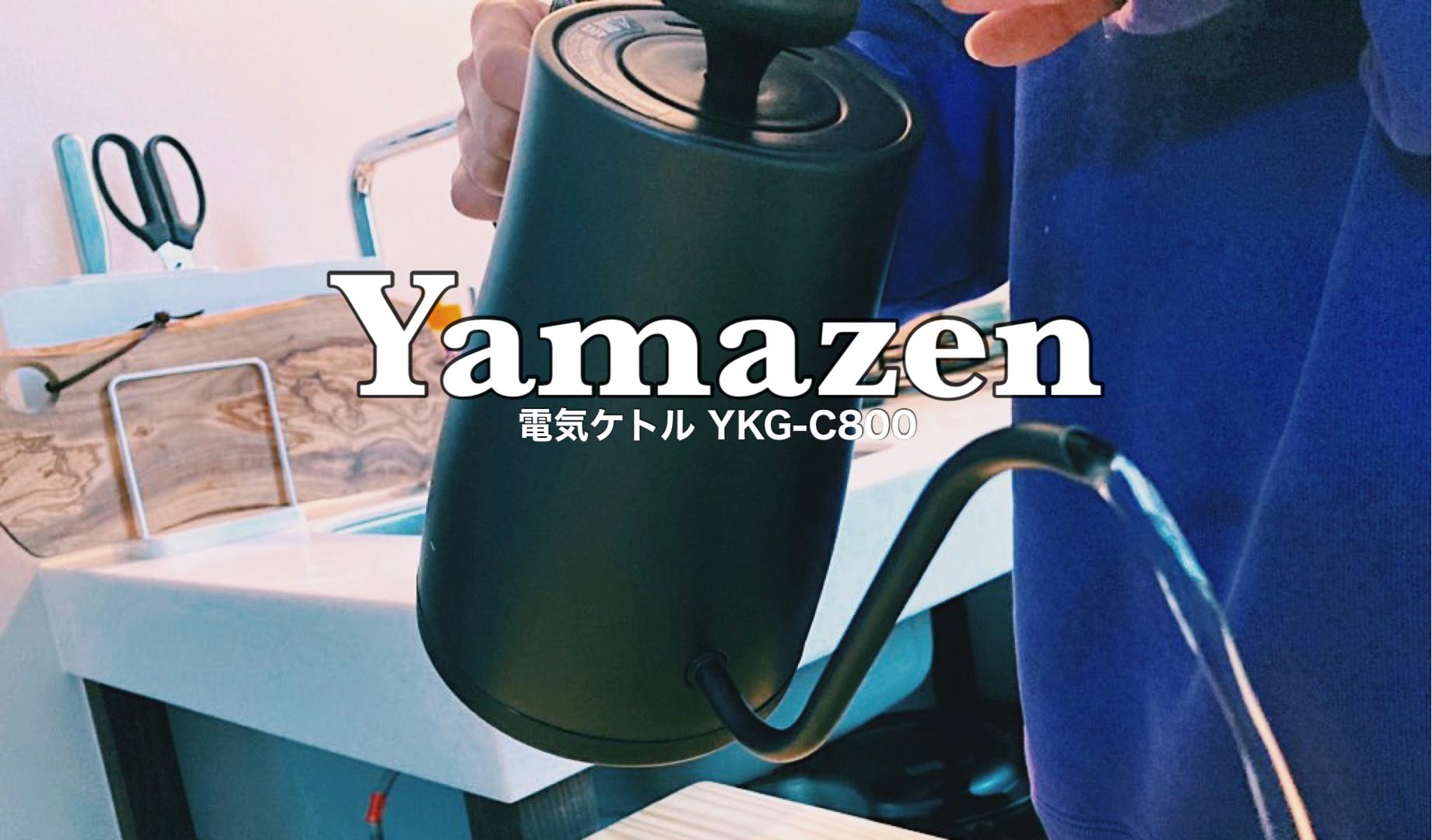 「【本音】山善電気ケトルYKG-C800の評判とレビュー、機能や使い方も」のアイキャッチ画像