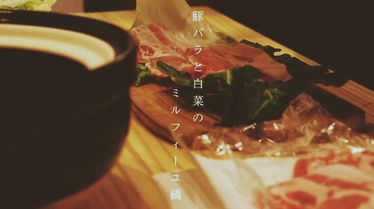「豚肉と白菜のミルフィーユ鍋の作り方・レシピ【インスタ映え】」のアイキャッチ画像